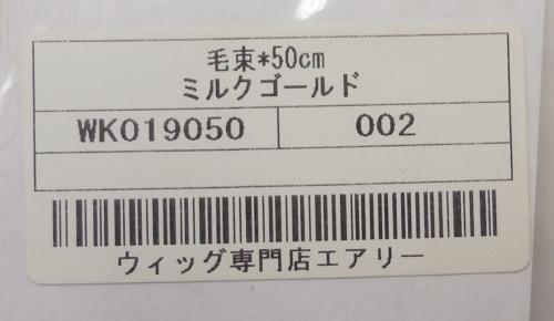 中古毛束 (2).jpg