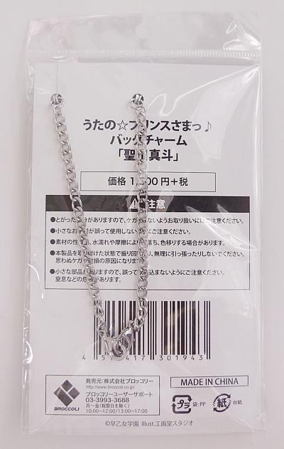 うたプリバッグチャーム真斗 (3).jpg