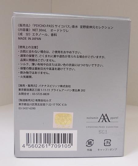 サイコ香水宜野座 (5).jpg