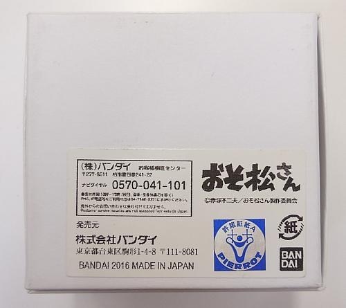 おそ松カラリングネックレス (7).jpg