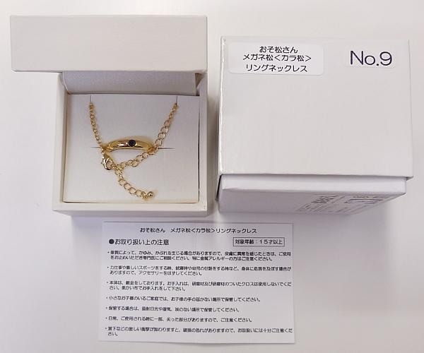 おそ松カラリングネックレス (2).jpg