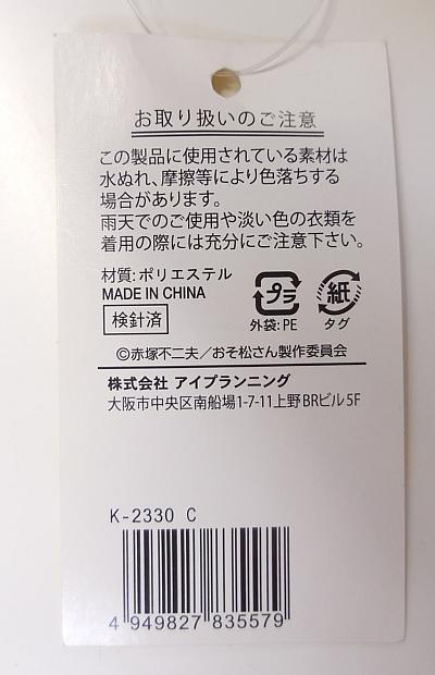 おそ松メッセンジャーバッグチョロ (3).jpg