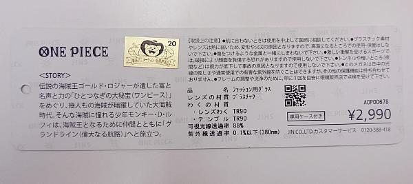 ワンピメガネチョッパー (8).jpg
