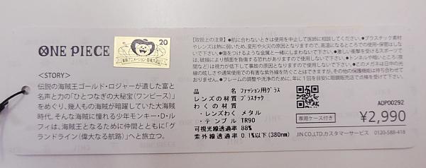 ワンピメガネゾロSPカラー (6).jpg