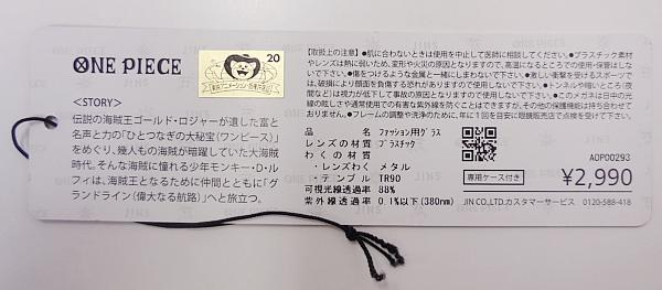 ワンピメガネゾロ (8).jpg
