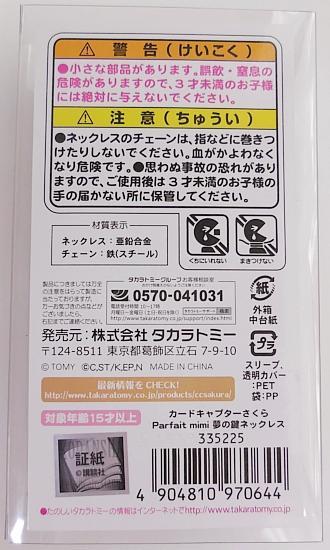 CCさくら夢の鍵ペンダント (6).jpg