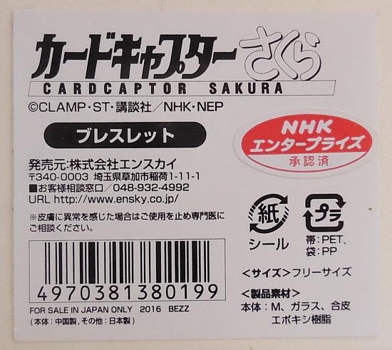 CCさくらブレスレット (5).jpg