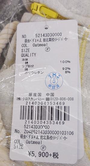 総北パーカー (2).jpg