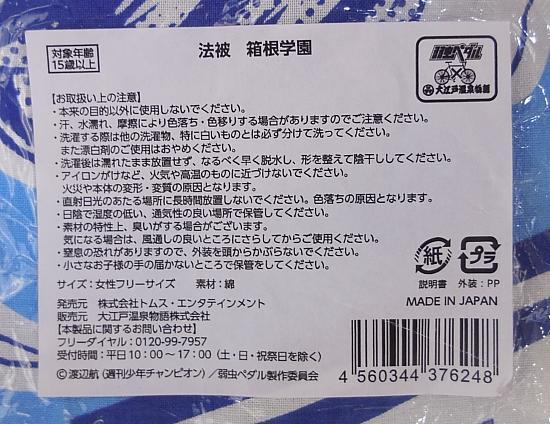箱学法被 (2).jpg
