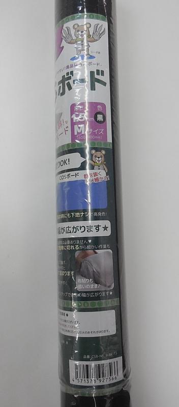 COSボード1.5mm黒.jpg