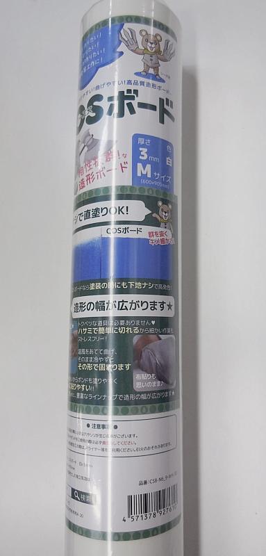 COSボード3mm白.jpg