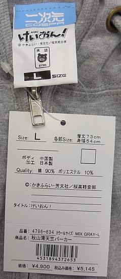 パーカー澪 (5).jpg