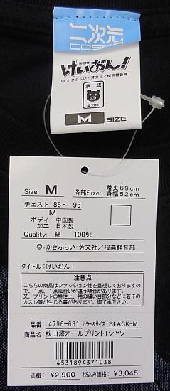澪オールプリントTシャツ (4).jpg