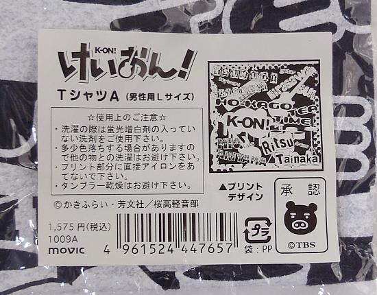 ムービックTシャツA (3).jpg