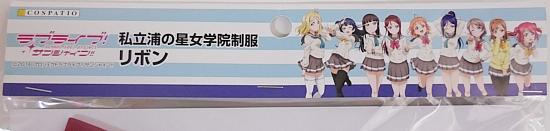 浦の星冬制服 (10).jpg