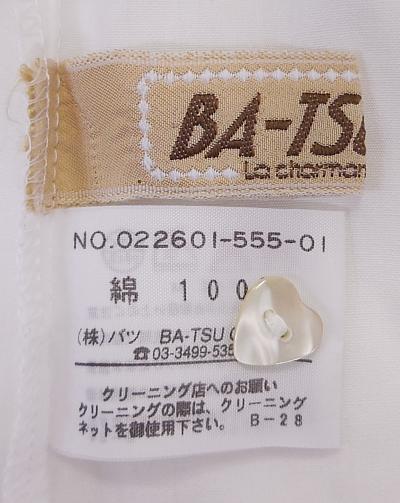 BASTUバトロワ社シャツ  (5).jpg
