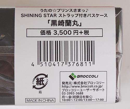 うたプリパスケース蘭丸 (3).jpg