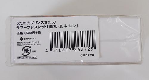 うたプリサマーブレスレット蘭丸真斗レン (3).jpg
