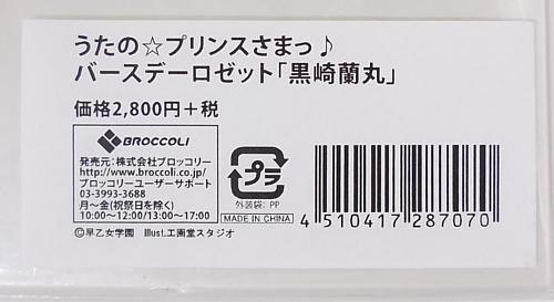 うたプリバースデーロゼット蘭丸 (5).jpg
