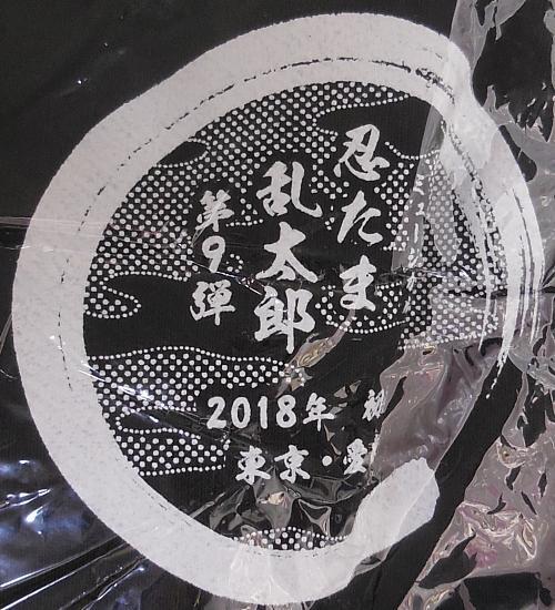 ミュージカル忍たま9パーカー (2).jpg