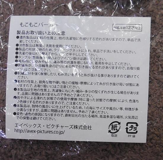 マッカチンもこもこパーカー (9).jpg