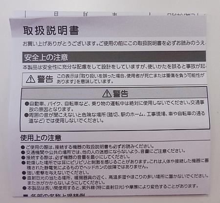 うたプリヘッドホン藍 (7).jpg