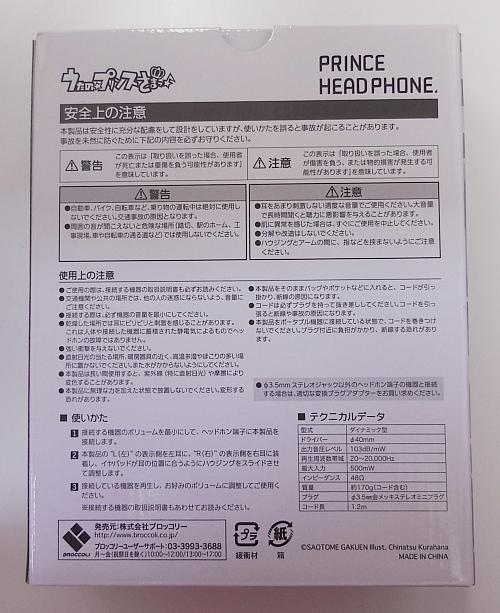 うたプリヘッドホン藍 (5).jpg