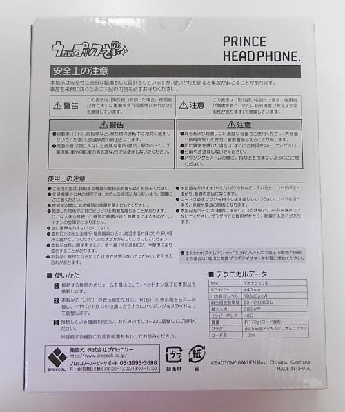 うたプリヘッドホン蘭丸 (4).jpg