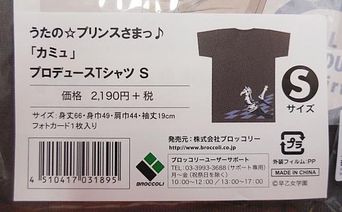 うたプリプリクロカミュ (3).jpg