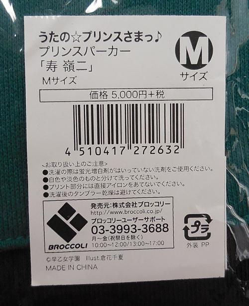 うたプリプリパカ嶺二 (3).jpg