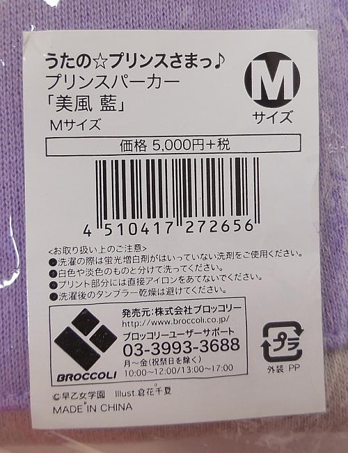 うたプリプリパカ藍 (3).jpg