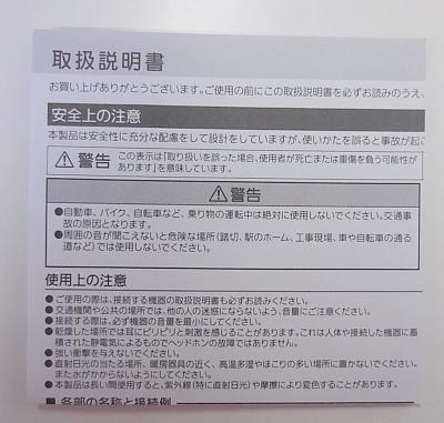 うたプリヘッドホン蘭丸 (6).jpg