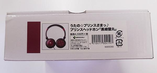 うたプリヘッドホン蘭丸 (5).jpg
