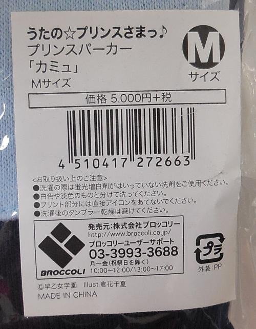 うたプリプリパカカミュM (3).jpg