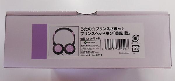 うたプリヘッドホン藍 (6).jpg