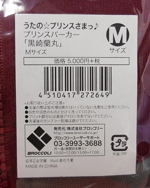 うたプリプリパカ蘭丸 (3).jpg