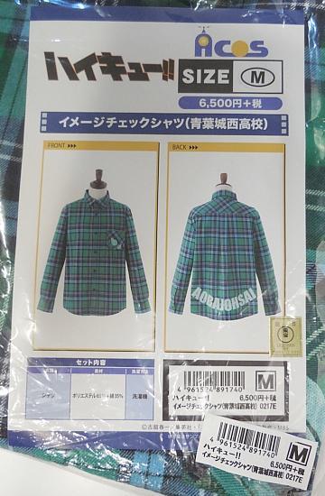 イメージチェックTシャツ青葉城西 (2).jpg