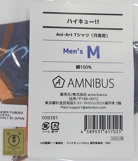 Ani Art Tシャツ月島蛍 (6).jpg