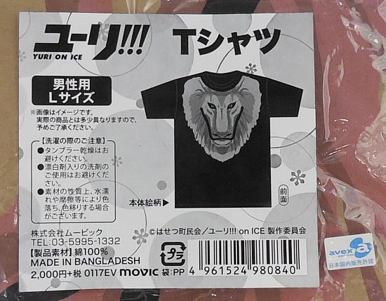 ユリオTシャツ (2).jpg