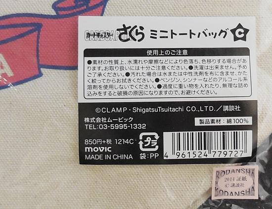 CCさくらミニトートバッグC (3).jpg