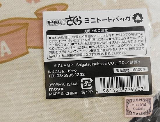 CCさくらミニトートバッグA (3).jpg