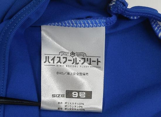ハイスクール・フリート学校指定水着 (8).jpg