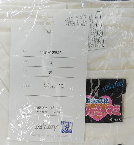 マミアップTシャツ白 (2).jpg