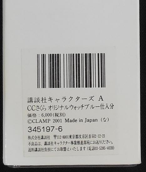 オリジナルウォッチブルー (7).jpg