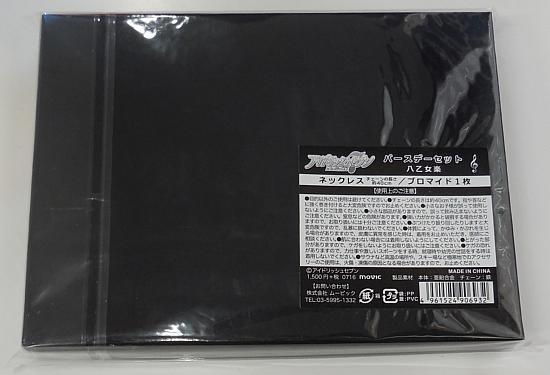 八乙女楽バースデーセット (4).jpg