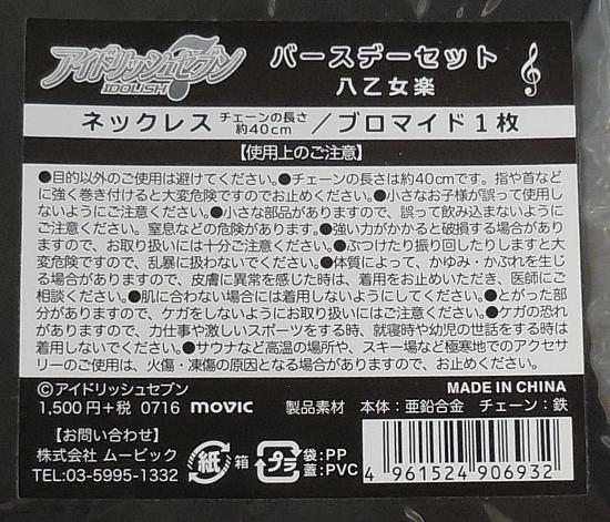 八乙女楽バースデーセット (5).jpg
