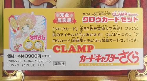 CCさくらクロウカード復刻 (3).jpg
