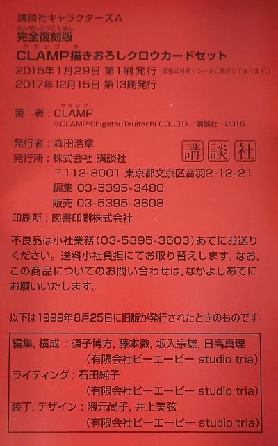 CCさくらクロウカード復刻 (4).jpg