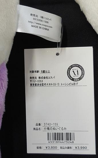 小鳩ぬいぐるみ (4).jpg