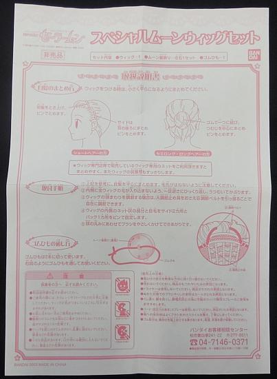 スペシャルムーンウィッグセット+イヤリング+チョーカー (10).jpg
